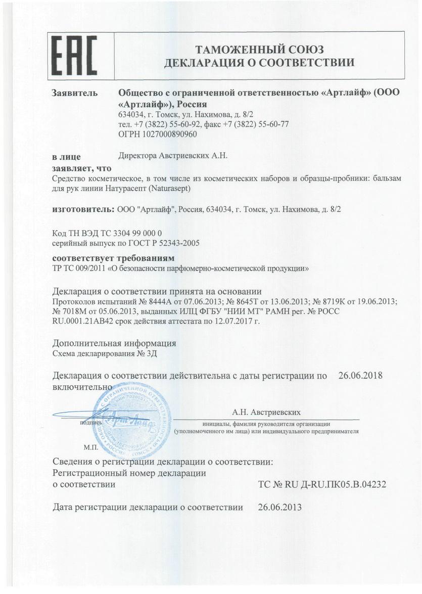 naturasept_-_balzam_dlya_ruk_-_ts_dos_eas.jpg