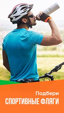 Спортивные велосипедные фляги и бутылки для бега
