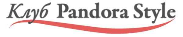 Клуб Pandora Style.png