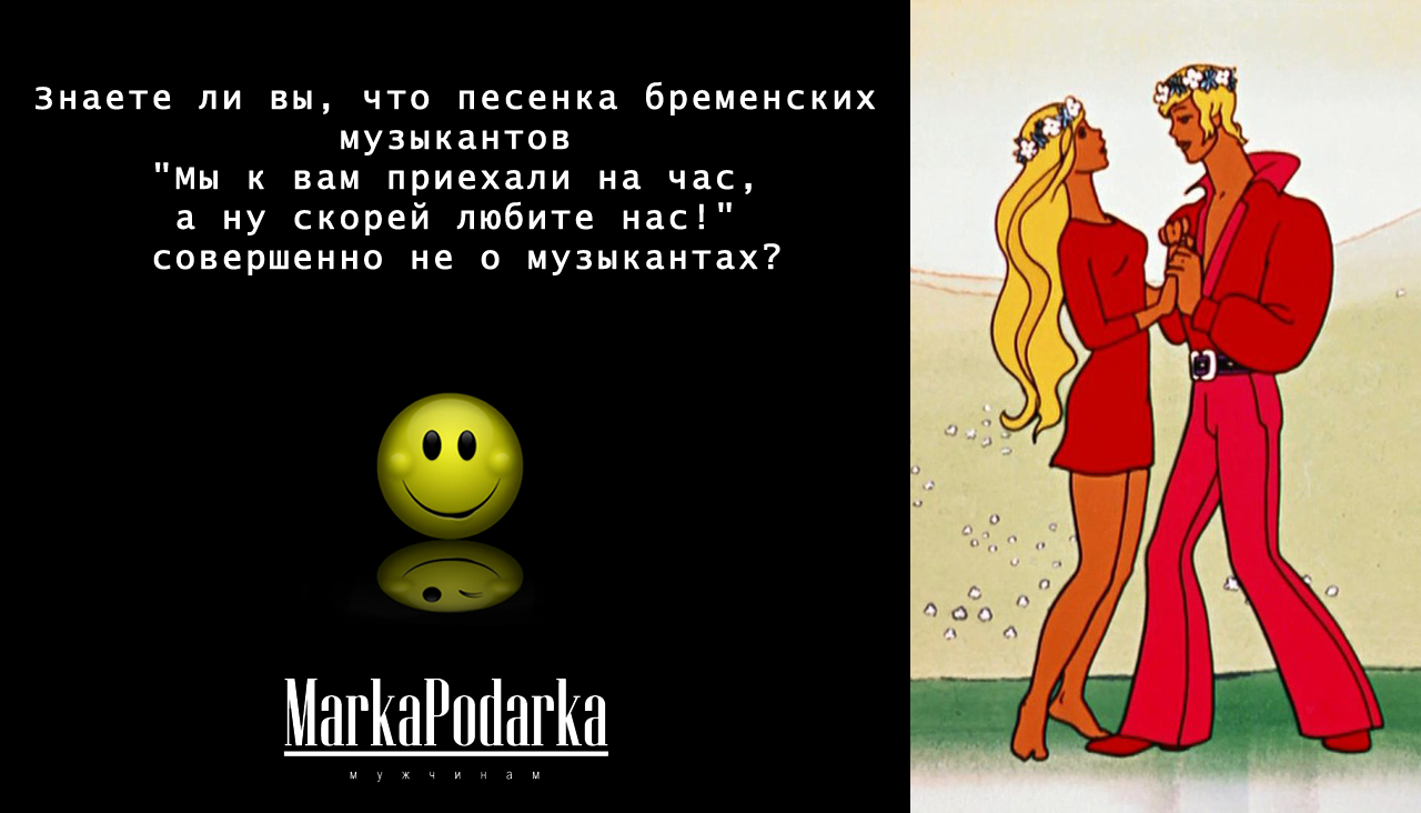 pesenka-bremenskih-muzykantov.jpg
