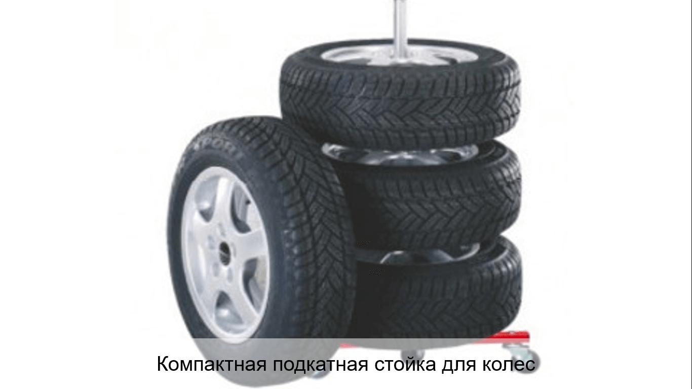 Компактная стойка для шин на колесиках