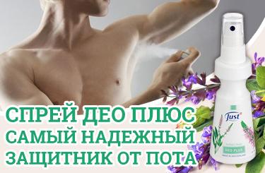 дезодорант мужской спрей