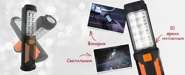 2фонариксветильникмастерсвет.jpg