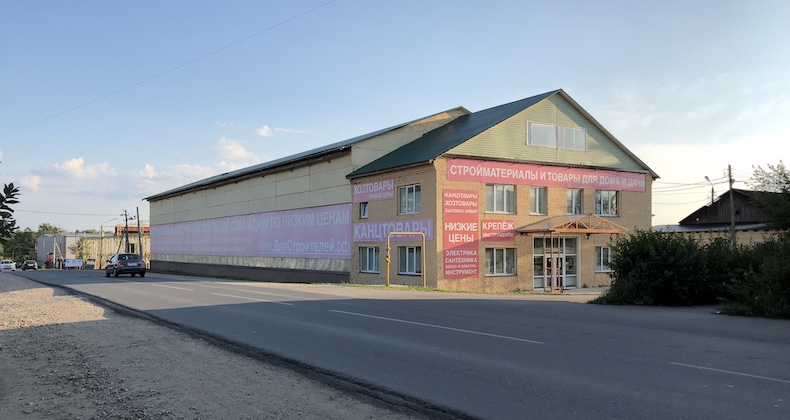 СтройМаркет на Нечаевском шоссе