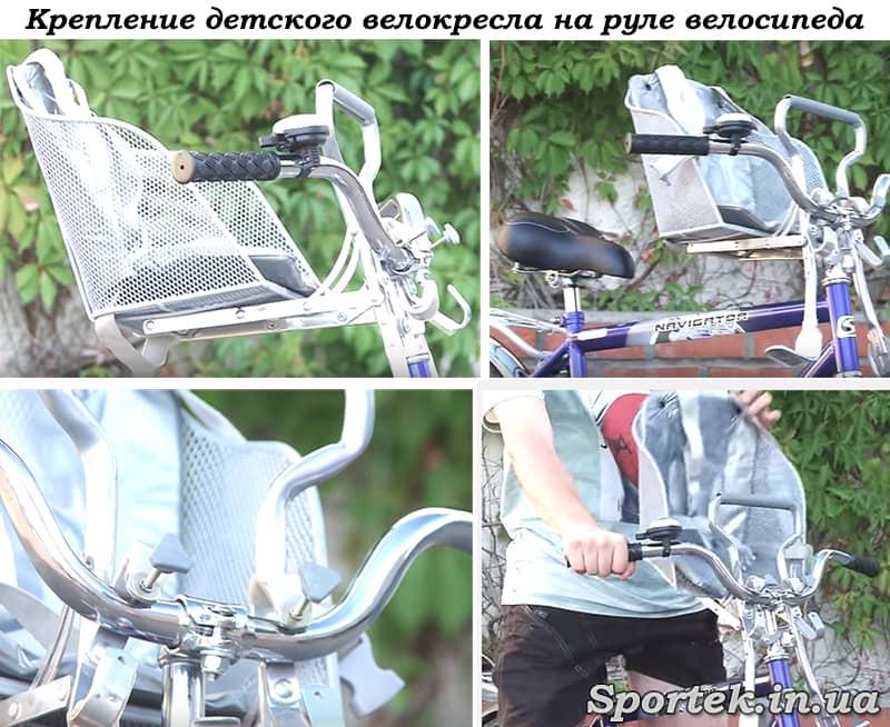 Крепление детского велоипедного кресла на руль