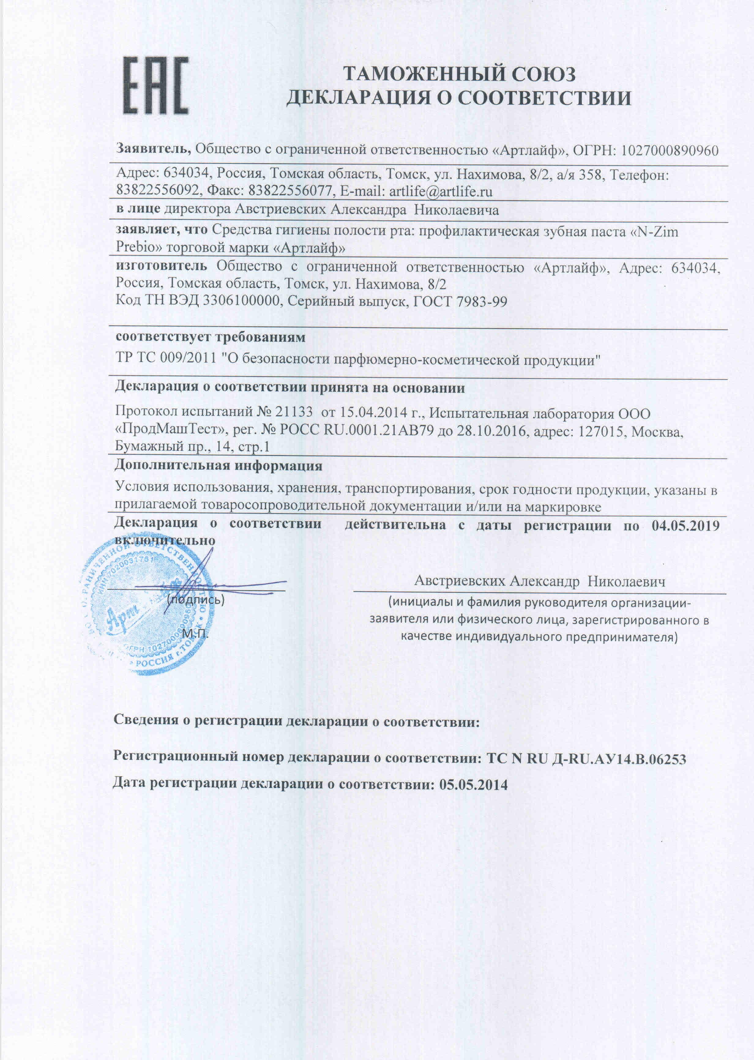 n-zim_-_zubnaya_profilakticheskaya_pasta_n-zim_prebio_-ts_dos_eas_0.jpg
