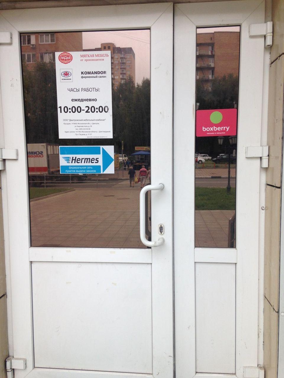фото_ПВЗ_Мытищи_4.jpg