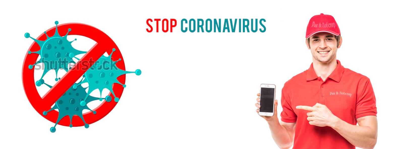 Остановим коронавирус! Новая услуга безопасной бесконтактной доставки.