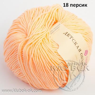 Детская объемная Пехорка 18 персик