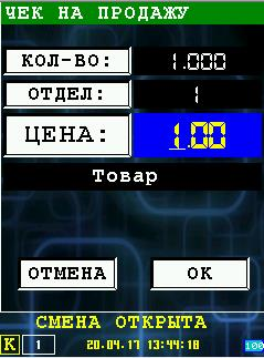 Диалог ввода товара IRAS 900K