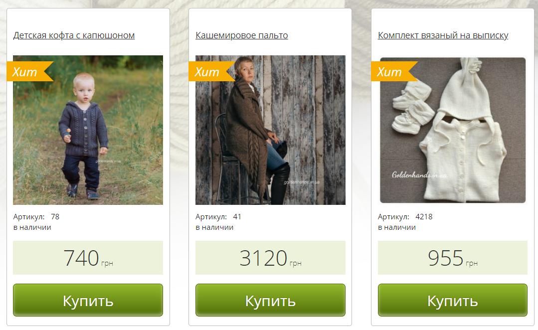 Пример ассортимента вязаных изделий на сайте