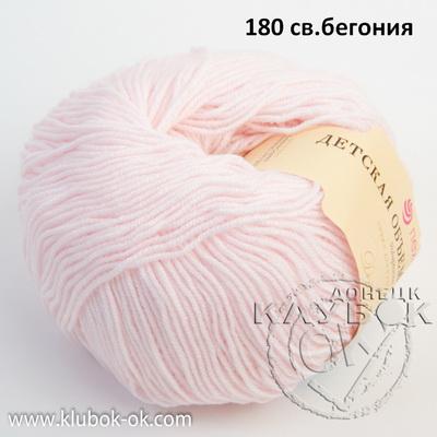 Детская объемная Пехорка 180 св.бегония