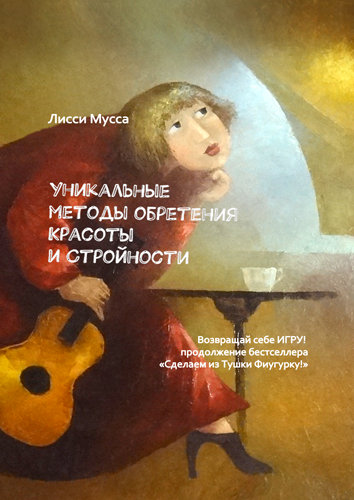 Новая книга Лисси Муссы