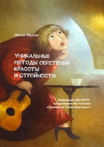 Новая книга Лисси Муссы