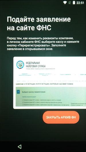 Закрытие-архива-ФН-Эвотор-СТ2Ф
