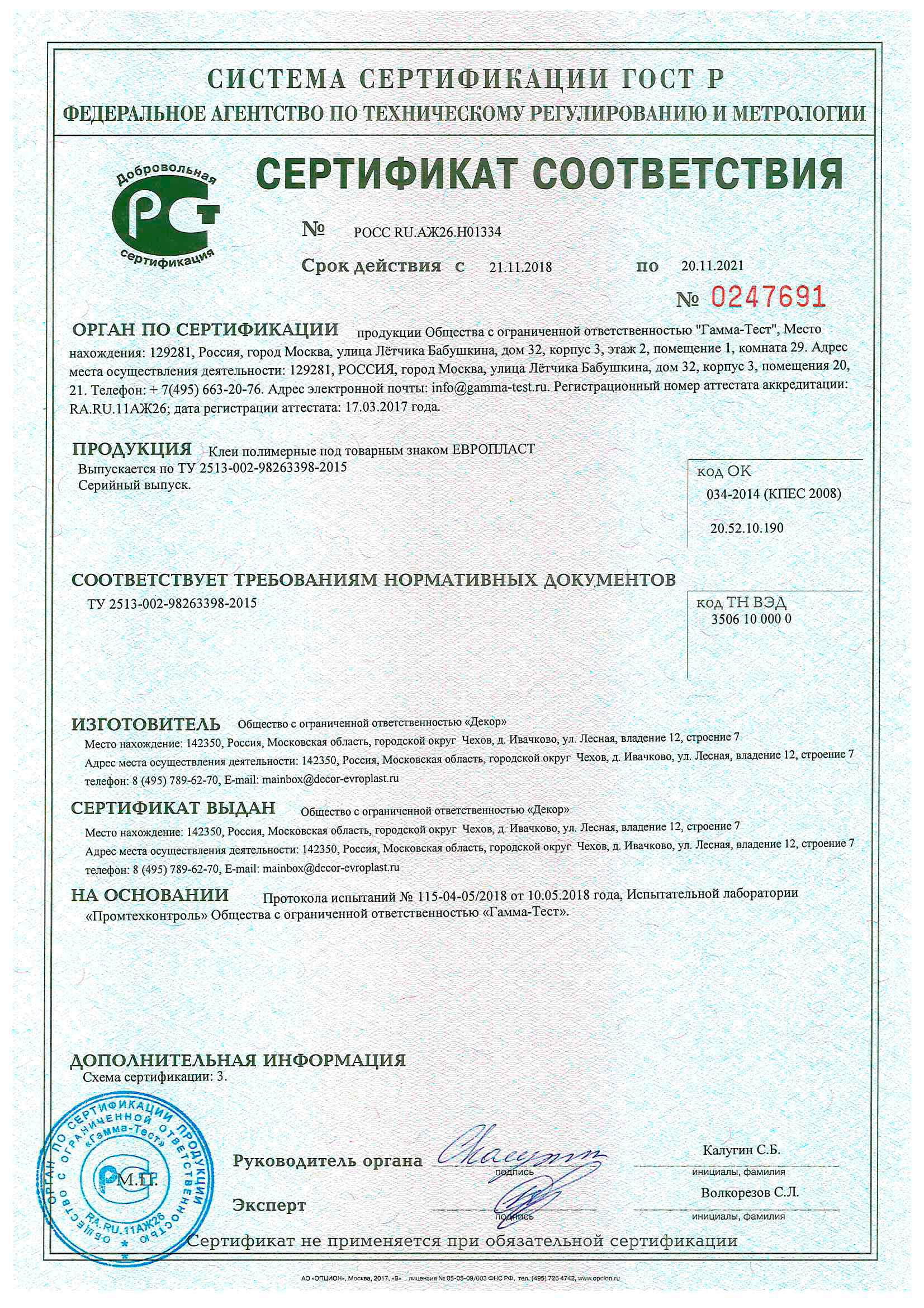 Сертификат соответствия. Подтверждает, Клеи полимерные под товарным знаком ЕВРОПЛАСТ соответствует требованиям нормативных документов ТУ 2513-002-98263398-2015