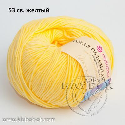 Детская объемная Пехорка 53 св.желтый