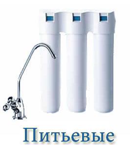 питьевые_фильтры.jpg