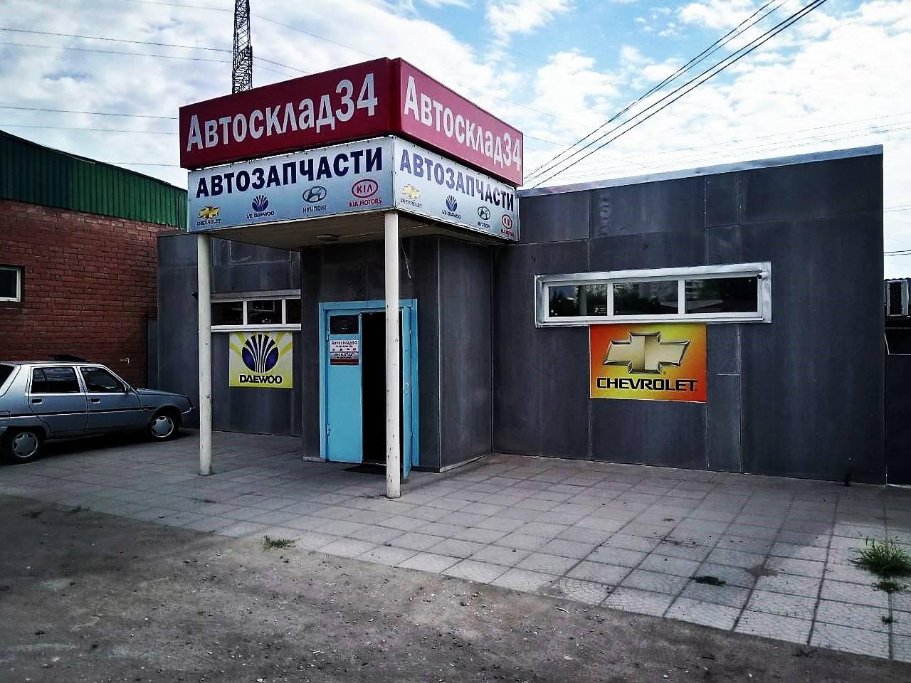 Автосклад34_Менделеева_202б.jpg