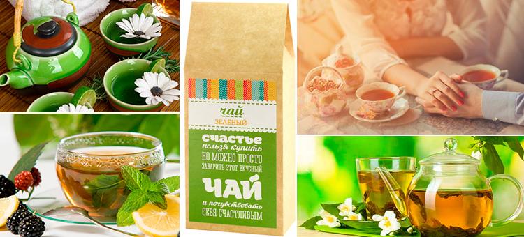 """Вкусная помощь зелёный чай """"Для счастья"""""""
