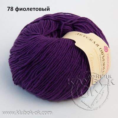 Детская объемная Пехорка 778 фиолет