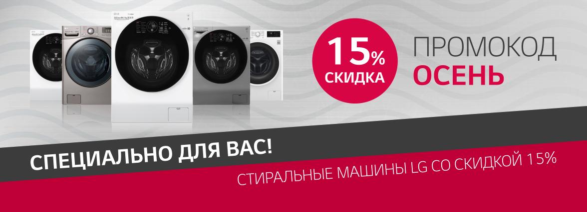Скидка 15% на стиральные машины LG с промокодом - ОСЕНЬ