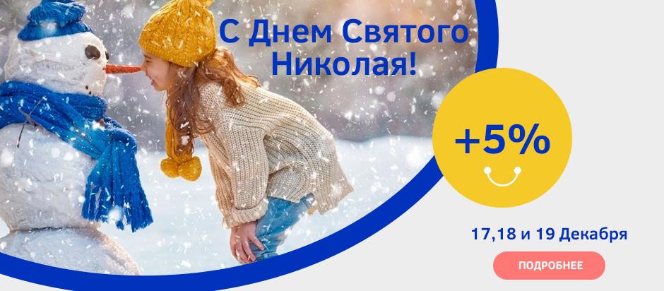 day_nikola_svyat