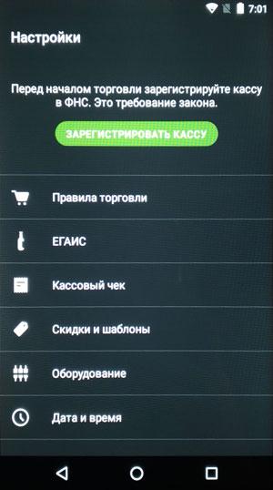 Регистрация-кассы-ЭВОТОР-СТ2Ф