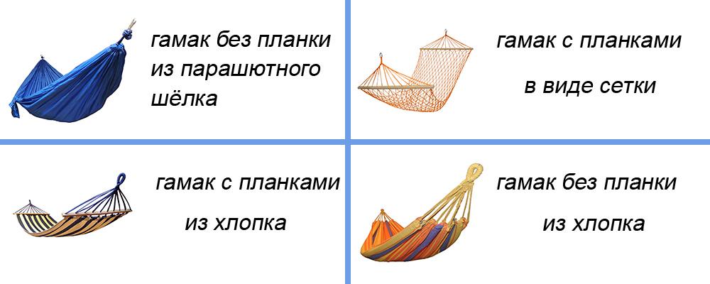 Как_выбрать_гамак.jpg