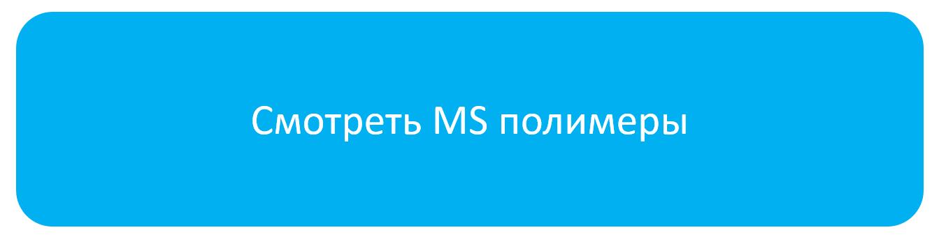 мс_полимер.png