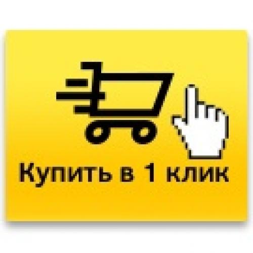 Купить_в_1_клик.jpg