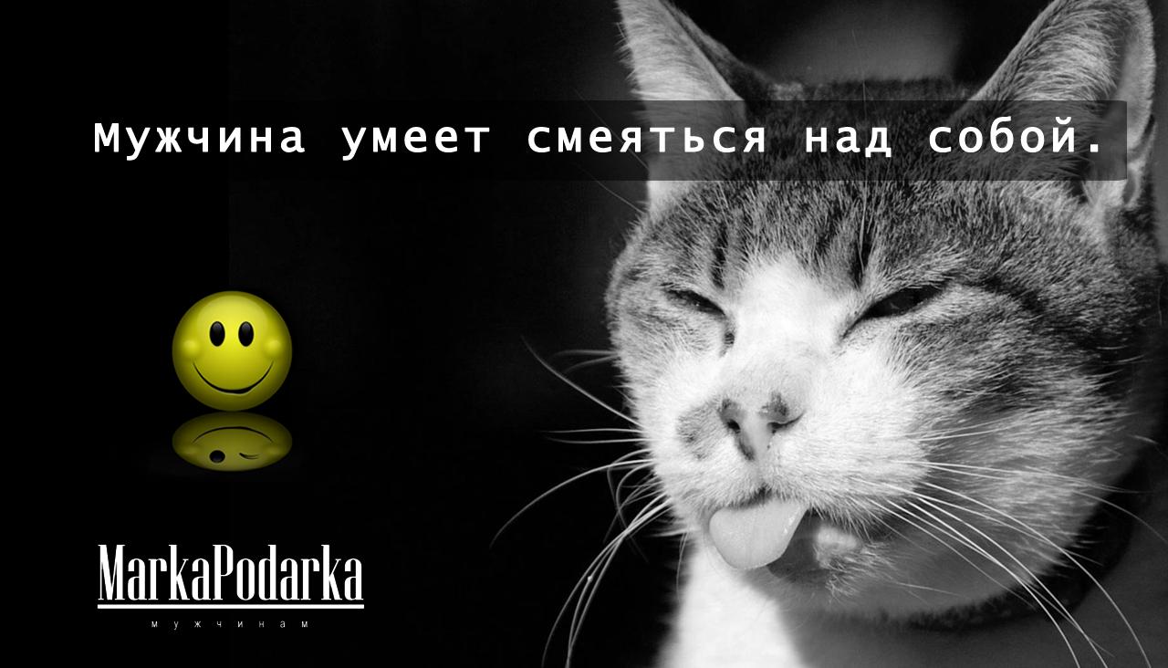 muzhchina-umeet-smejatsja-nad-soboj.jpg