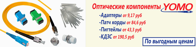 Купить оптический кабель и компоненты