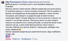 HairJAZZ_отзыв_Ольга_К.jpg