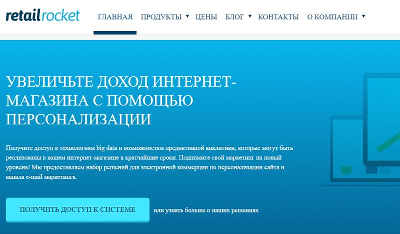 https://retailrocket.ru/