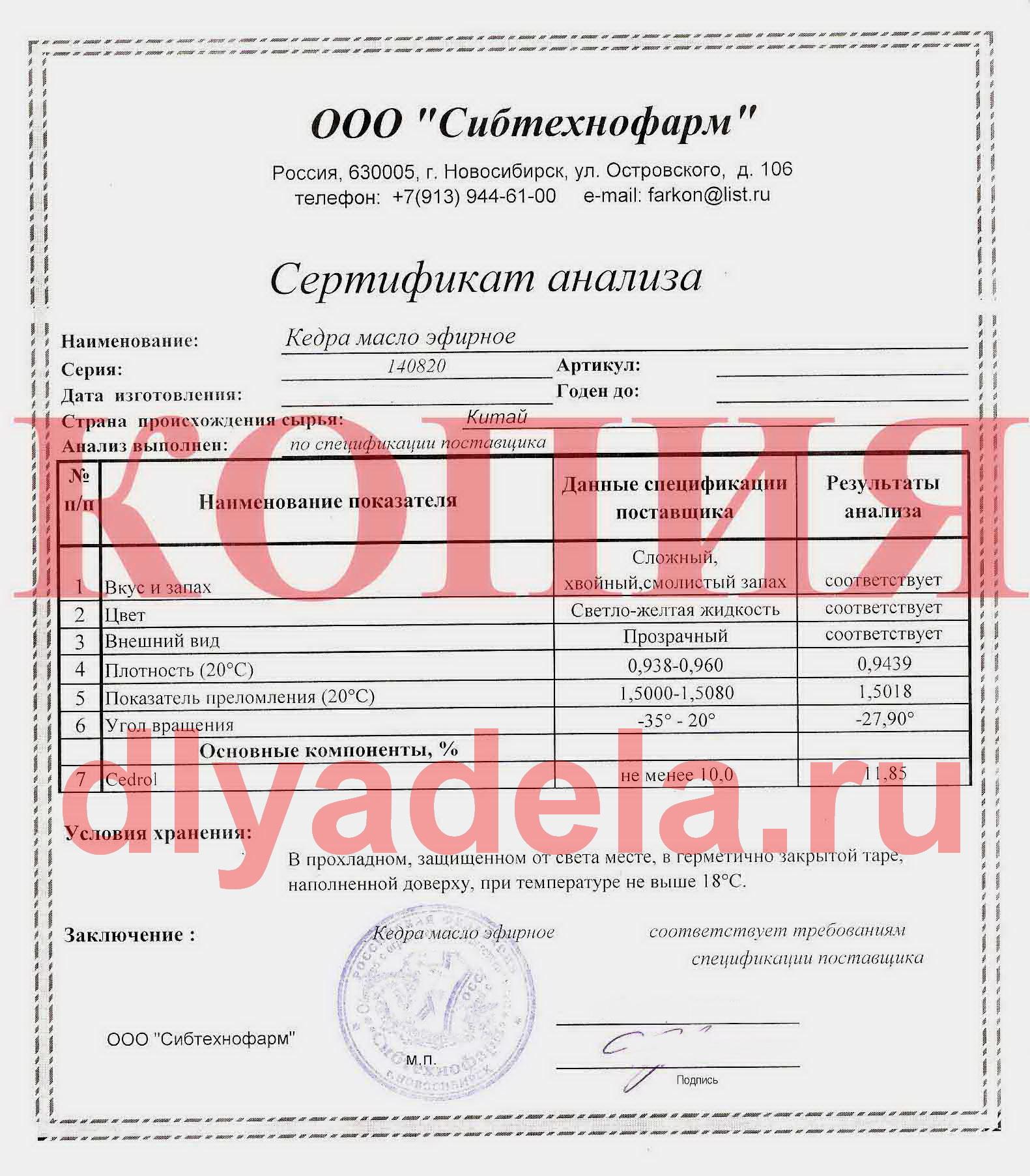 Сертификат эфирного масла кедра