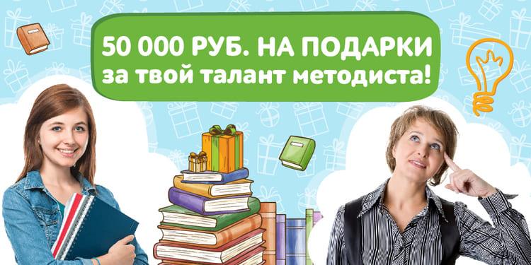 Конкурс методистов от компании Умничка