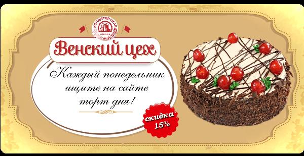 Торт_дня_.png