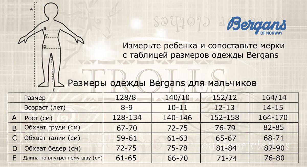 razmery-odezhda-bergans-dlya-malchikov-128-164.jpg