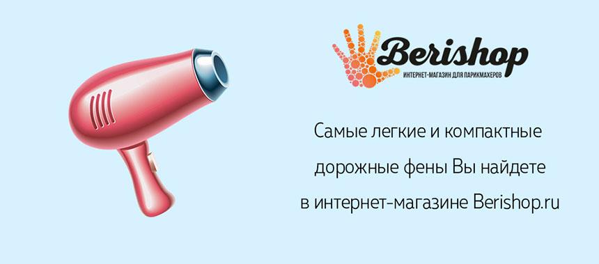 профессиональный дорожный складной фен для волос купить в интернет магазине москва недорого цена