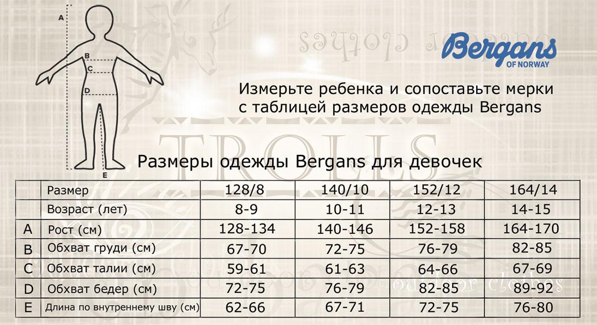 razmery-odezhda-bergans-dlya-devochek-128-164.jpg