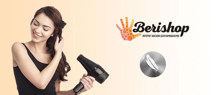 профессиональный фен для волос легкий купить в интернет магазине москва недорого цена