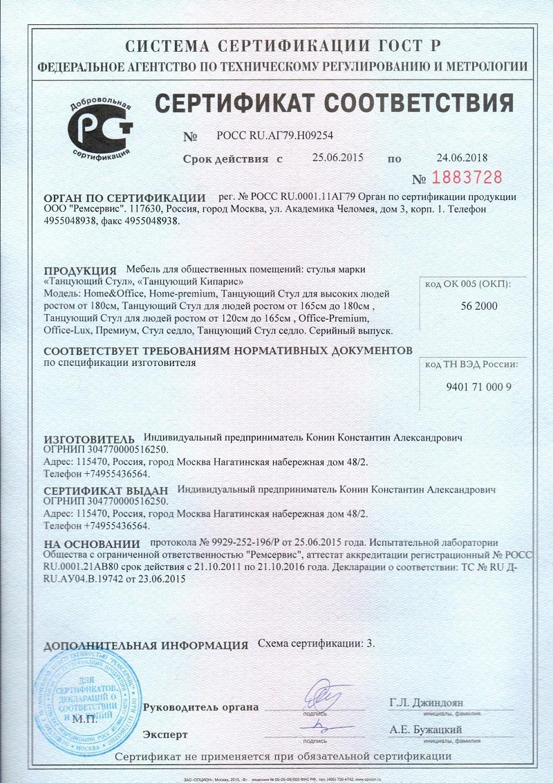 Добровольная сертификация сертификат соответствия Танцующий Стул ростест