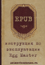 Инструкция Egg Master на Русском языке