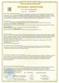Сертификат EAC на соковыжималки Sana 2017-2018