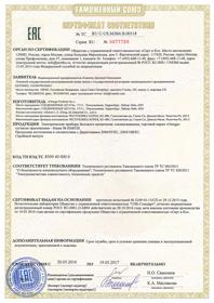 Сертификат EAC на соковыжималки Sana 2016-2017