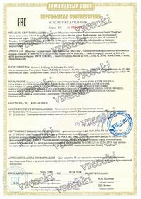 Сертификат EAC на соковыжималки Sana 2015-2016