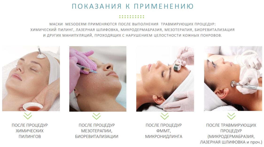 маски стерильные для лица после процедур