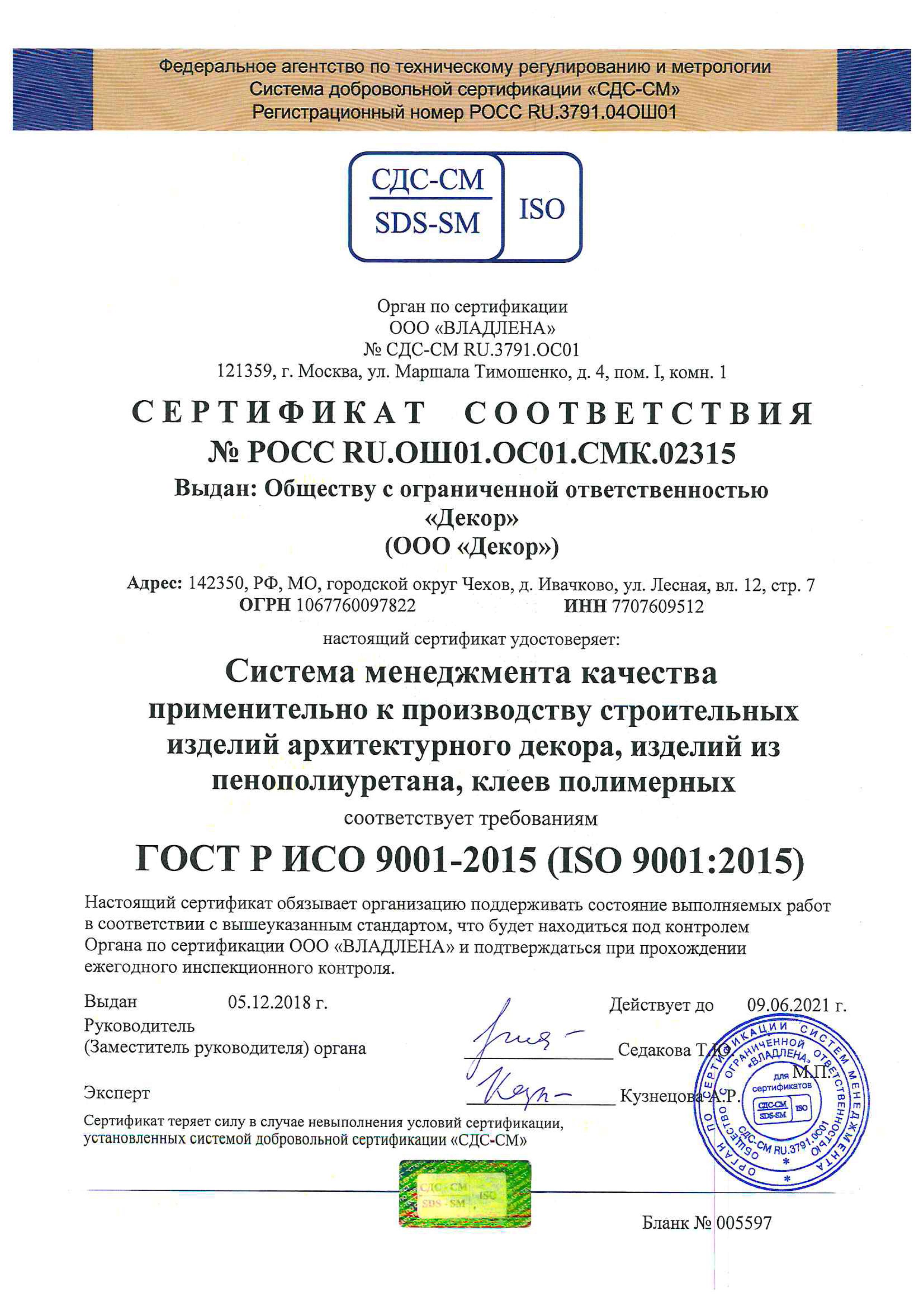 Свидетельство о гос. регистрации. Продукция: клеи полимерные