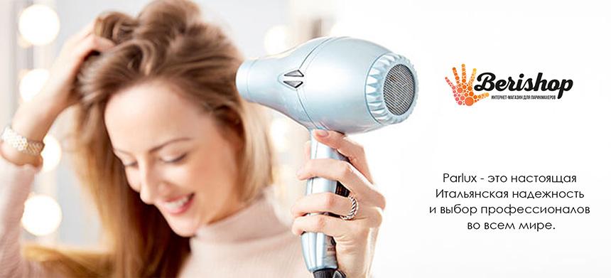 профессиональный фен для волос parlux парлюкс купить в интернет магазине москва недорого цена